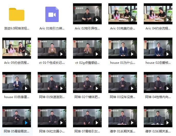 小宇恋爱学长9.0 网络课程60节完整版