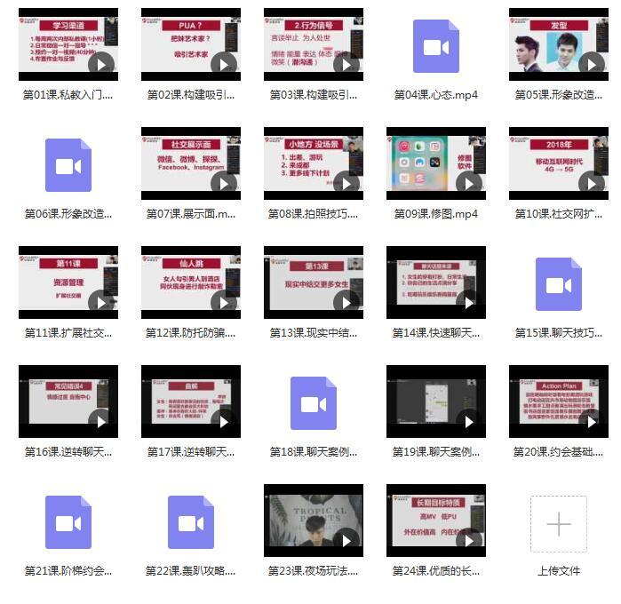 小宇恋爱《麦坤私教3.0》百度网盘下载