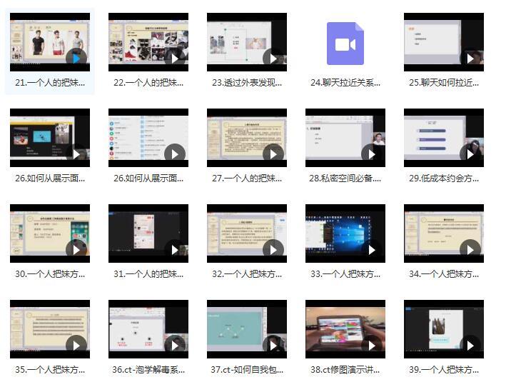 小宇恋爱《CT私教12000钻石会员课程》完整版