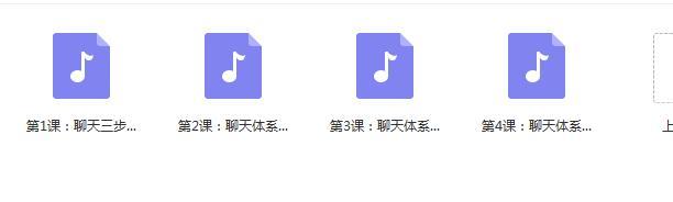小宇恋爱船长《聊天三步法》完整版