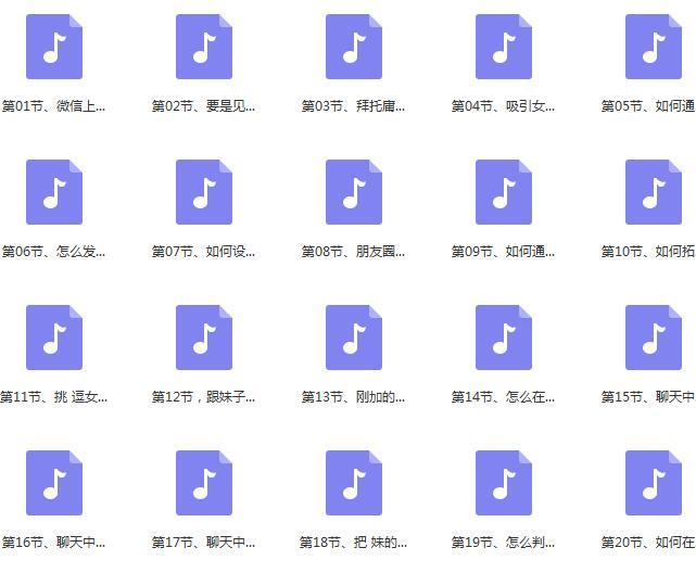 倪恋爱教育《微信撩妹术》百度网盘下载