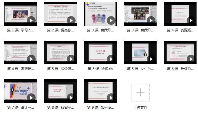 TOG《完美恋爱2.0》百度网盘下载