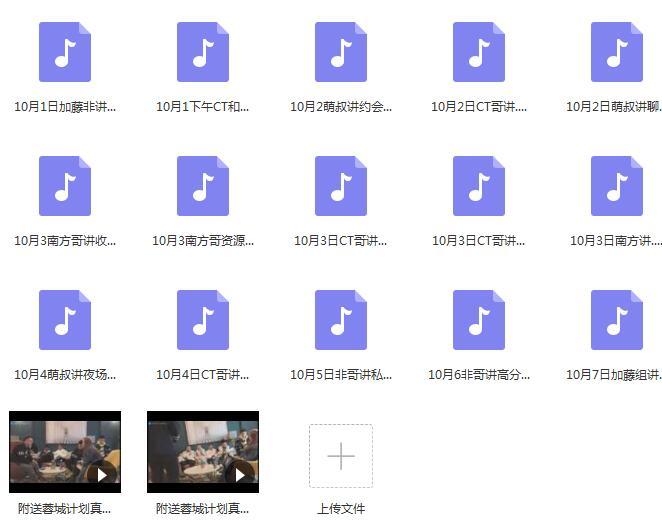 小宇恋爱《北京线下课7天完整录音》百度网盘下载