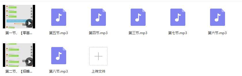 爱情光谱《90天菁英蜕变》百度网盘下载