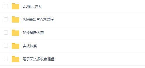小宇恋爱 新船长私教2.0系统体系