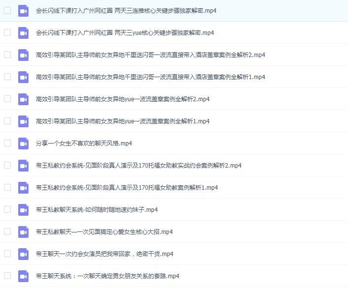 闪恋会《速成恋爱私教3.0》百度云下载
