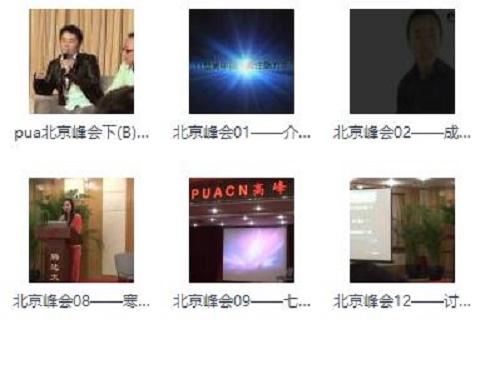 北京峰会合集 导师聚会